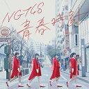 【オリジナル特典付】NGT48/青春時計<CD>(NGT48 CD盤)[Z-6124]20170412