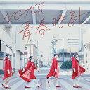 【オリジナル特典付】NGT48/青春時計<CD+DVD>(TypeB初回仕様)[Z-6124]20170412