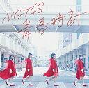 【オリジナル特典付】NGT48/青春時計<CD+DVD>(TypeA初回仕様)[Z-6124]20170412