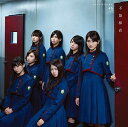 欅坂46/不協和音<CD+DVD>(TYPE-C初回仕様限定盤)20170405