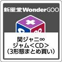 関ジャニ∞/ジャム<CD>(3形態まとめ買い)20170628