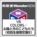 【オリジナル特典付】V6/COLORS/太陽と月のこどもたち<CD+DVD>(初回生産限定盤B)[Z