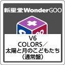 【オリジナル特典付】V6/COLORS/太陽と月のこどもたち<CD>(通常盤)[Z-6156]201