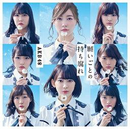 【新星堂オリ特付】AKB48/願いごとの持ち腐れ<CD+DVD>(Type A 初回限定盤)[Z-6125]20170531