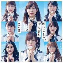 【新星堂オリ特付】AKB48/願いごとの持ち腐れ<CD+DVD>(Type B 初回限定盤)[Z-6125]20170531