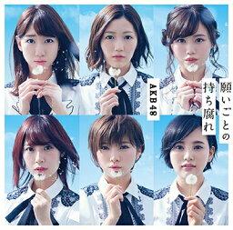 【新星堂オリ特付】AKB48/願いごとの持ち腐れ<CD+DVD>(Type C 初回限定盤)[Z-6125]20170531