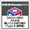 【WonderGooオリ特付】AKB48/願いごとの持ち腐れ<CD+DVD>(Type B 通常盤)[Z-6126]20170531