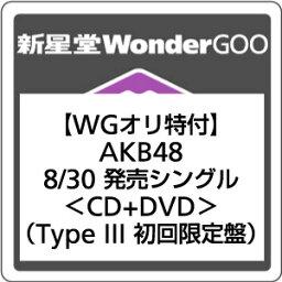 【WonderGooオリ特付】AKB48/タイトル未定<CD+DVD>(Type III 初回限定盤)[Z-6432]20170830