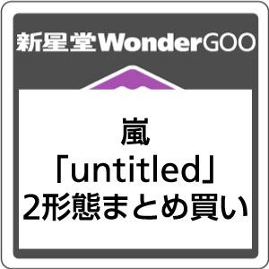●嵐/「untitled」<CD>(2形態まとめ買い)20171018