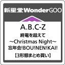 【先着特典付】A.B.C-Z/終電を超えて?Christmas Night?/忘年会!BOU!NEN!KAI!<CD>(3形態まとめ買い)[Z-6794・6795・6796]20171213