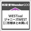 ●【先着特典付】ジャニーズWEST/WESTival<CD>(2形態まとめ買い)[Z-6885]20180102