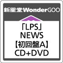●NEWS/LPS<CD DVD>(初回盤 A)20180117