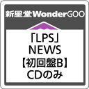 ●NEWS/LPS<CD>(初回盤 B)20180117