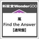 嵐/Find The Answer<CD>(通常盤)2018...