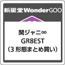 ●【先着特典付】関ジャニ∞/GR8EST<CD>(3形態まとめ買い)[Z-7202・7203・7204]201