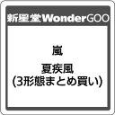 ●嵐/夏疾風<CD>(3形態まとめ買い)20180725...
