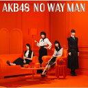 【WGオリジナル特典付】AKB48/NO WAY MAN<C...