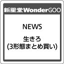 【先着特典付】NEWS/「生きろ」<CD>(3形態まとめ買い) Z-7594 7595 7596 20180912