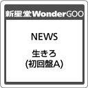 偶像名: Na行 - 【先着特典付】NEWS/「生きろ」<CD+DVD>(初回盤A)[Z-7594]20180912