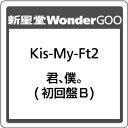 Idol Name: Ka Line - Kis-My-Ft2/君、僕。<CD+DVD>(初回盤B)20181003