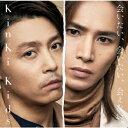 【先着特典付】KinKi Kids/会いたい、会いたい、会えない。<CD+DVD>(初回盤A)[Z-7859]20181219