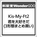 偶像名: Ka行 - 【3形態同時購入特典付】Kis-My-Ft2/君を大好きだ<CD>(3形態まとめ買い)[Z-7954]20190206