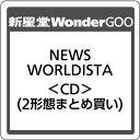偶像名: Na行 - NEWS/WORLDISTA<CD>(2形態まとめ買い)20190220