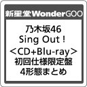【オリジナル特典付】乃木坂46/Sing Out!<CD+Blu-ray>(初回仕様限定盤4形態まとめ)[Z-8212]20190529