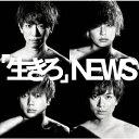 【先着特典付】NEWS/「生きろ」<CD>(初回盤B) Z-7595 20180912