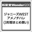 ●【先着特典付】ジャニーズWEST/アメノチハレ<CD>(3...