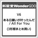 Idol Name: Ha Line - ●【3形態同時購入特典付】V6/ある日願いが叶ったんだ / All For You<CD>(3形態まとめ買い)[Z-8278]20190605