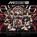 Idol Name: Ma Line - 【オリジナル特典付】モーニング娘。'19/人生Blues/青春Night<CD+DVD>(初回生産限定盤B)[Z-8335]20190612