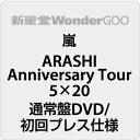 ●嵐/ARASHI Anniversary Tour 5×20<2DVD>(通常盤DVD/初回プレス仕様)20200930