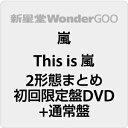 ●嵐/This is 嵐<CD+DVD>(2形態まとめDVD)20201103