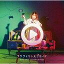 【オリジナル特典付】夏川椎菜/クラクトリトルプライド<CD DVD>(初回生産限定盤) Z-10235 20210106