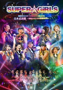 【中古】【DVD】SUPERGiRLS 生誕【SUPER☆GiRLS】