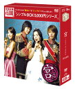 ◆◆アジアドラマ/宮〜Love in Palace DVD-BOX<DVD>