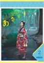 【中古】afb【BD】連続テレビ小説 あさが来た 完全版 BOX2 【4988066214387】