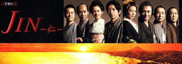 【中古】afb【DVD】JIN−仁− DVD−BOX【TVドラマ】【4988111286802】