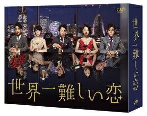 大野智/波瑠/世界一難しい恋 DVD-BOX<6DVD>(初回限定版)20161116