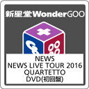 ●NEWS/NEWS LIVE TOUR 2016 QUARTETTO<4DVD>(初回盤)20161214