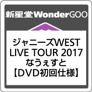 ●ジャニーズWEST/ジャニーズ WEST LIVE TOUR 2017 なうぇすと<2DVD>(初回仕様)20171025