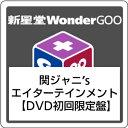 関ジャニ∞/関ジャニ's エイターテインメント<4DVD>(初回限定盤)20170510