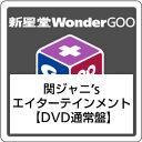 関ジャニ∞/関ジャニ's エイターテインメント<2DVD>(通常盤)20170510
