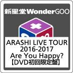 ●嵐/ARASHI LIVE TOUR 2016-2017 Are you Happy?<4DVD>(初回限定盤)20170531