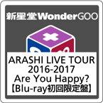 ●嵐/ARASHI LIVE TOUR 2016-2017 Are you Happy?<2Blu-ray+2DVD>(初回限定盤)20170531