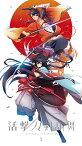 【ダブル特典付】TVアニメ/活撃 刀剣乱舞 1<Blu-ray+CD>(完全生産限定版)[Z-6288・6550]20170726