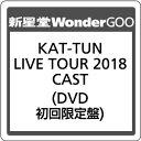 ● KAT-TUN/KAT-TUN LIVE TOUR 2018 CAST(初回限定盤)20190417