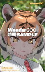 【WonderGOOオリ特付】けものフレンズBD付オフィシャルガイドブック (1)<本 + Blu-ray>[Z-40148]20170325