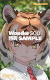 ●【5月上旬以降出荷】【WonderGOOオリ特付】けものフレンズBD付オフィシャルガイドブック (1)<本 + Blu-ray>[Z-40148]20170325
